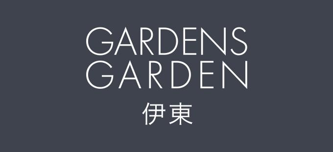 GARDENS GARDEN 伊東|伊東市・小田原市・沼津市のおしゃれなデザインの外構やエクステリア・庭のリフォームを手がける会社